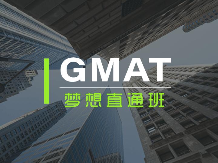 GMAT 梦想直通面授班 // 世达教育 加拿大GMAT考研权威培训机构