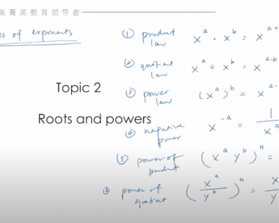 Yupatty老师GMAT 数学试听课 Roots and Powers