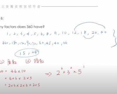 Yupatty老师GMAT 数学试听课 Prime Number
