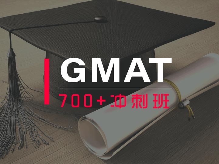 GMAT 700+冲刺面授班 // 世达教育 加拿大GMAT考研权威培训机构