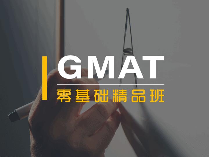 GMAT 零基础精品班面授 // 世达教育 加拿大GMAT考研权威培训机构