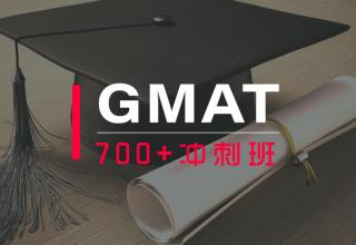 世达GMAT_700+冲刺班