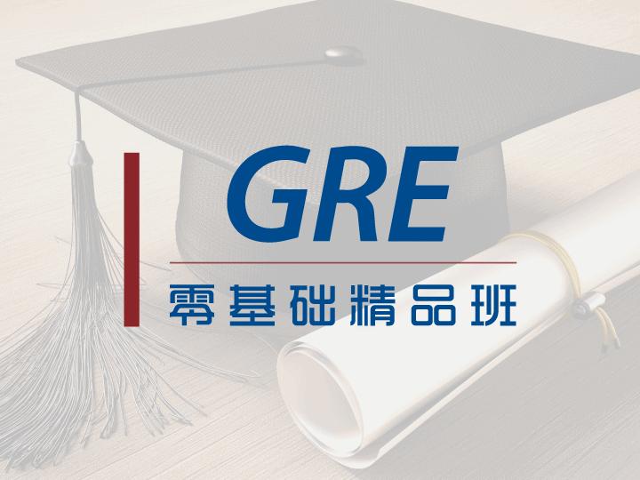GRE 零基础精品面授班 // 世达教育 加拿大GMAT考研权威培训机构