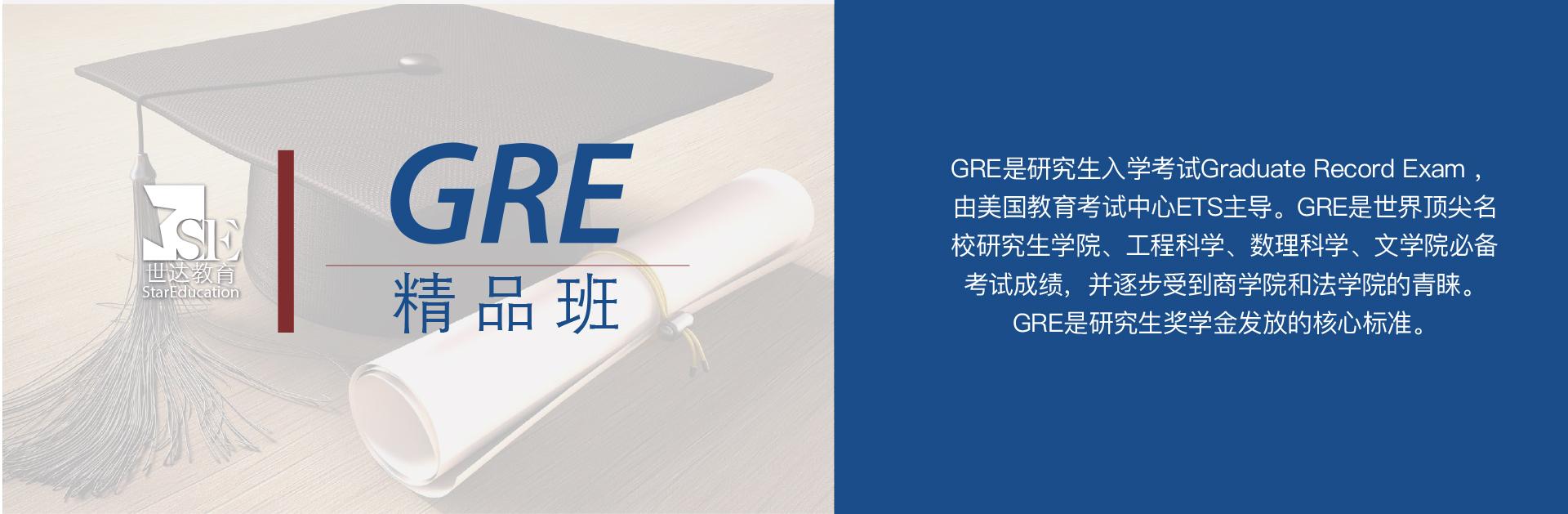 GRE是研究生入学考试Graduate Record Exam , 由美国教育考试中心ETS主导。GRE是世界顶尖名 校研究生学院、工程科学、数理科学、文学院必备 考试成绩,并逐步受到商学院和法学院的青睐。 GRE是研究生奖学金发放的核心标准。