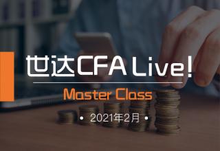 CFA LEVEL 1 2021 2月网课班