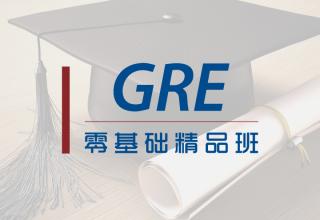 GRE 2020 课程