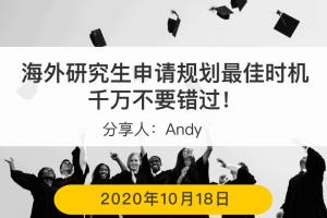 20201007171755