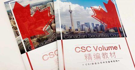 CSC怎么学 – 加拿大CSC精编教材