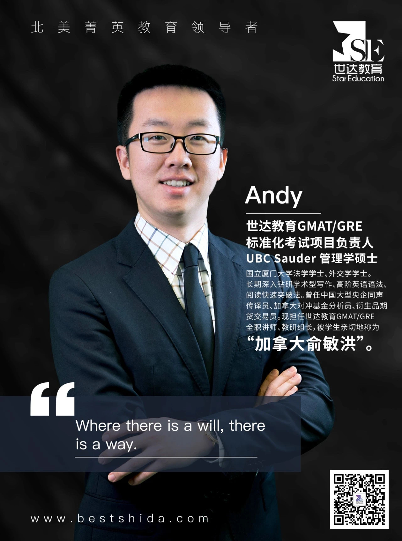 GMAT加拿大金牌权威讲师 Andy