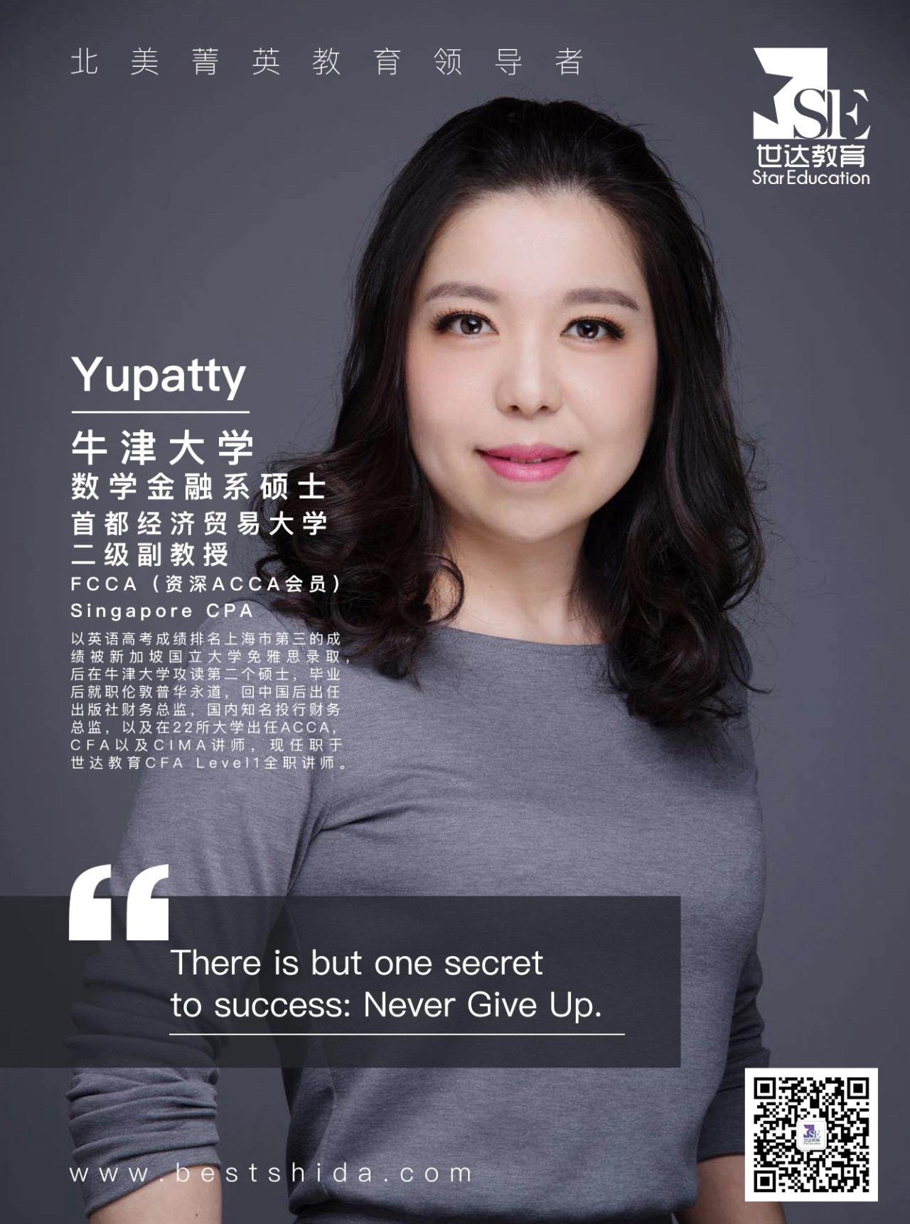 GMAT网课权威讲师Yupatty