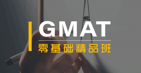 GMAT-零基础精品网课班