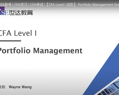 【CFA Level I 试听】 Portfolio Management Overview