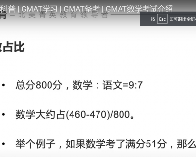 GMAT数学考试介绍