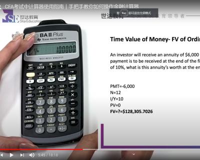 CFA考试中计算器使用指南