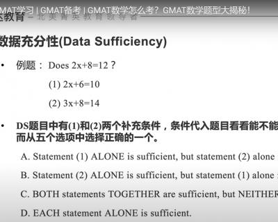 GMAT数学怎么考?数学题型大揭秘!