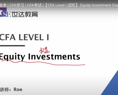 【CFA Level 1试听】| Equity Investment Overview