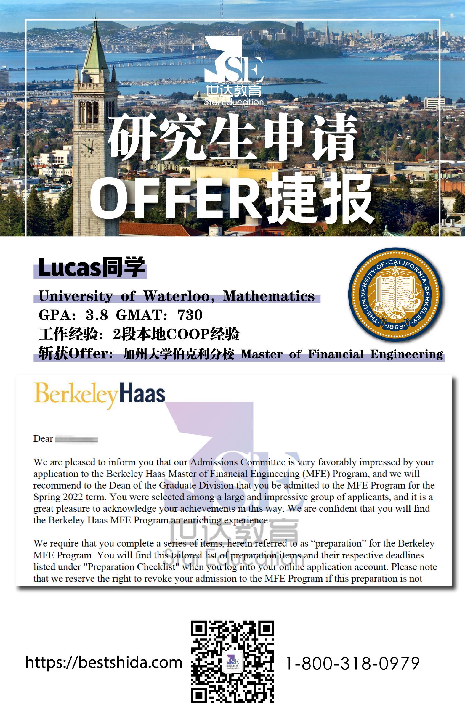 美国加州大学伯克利分校研究生offer - 成功案例