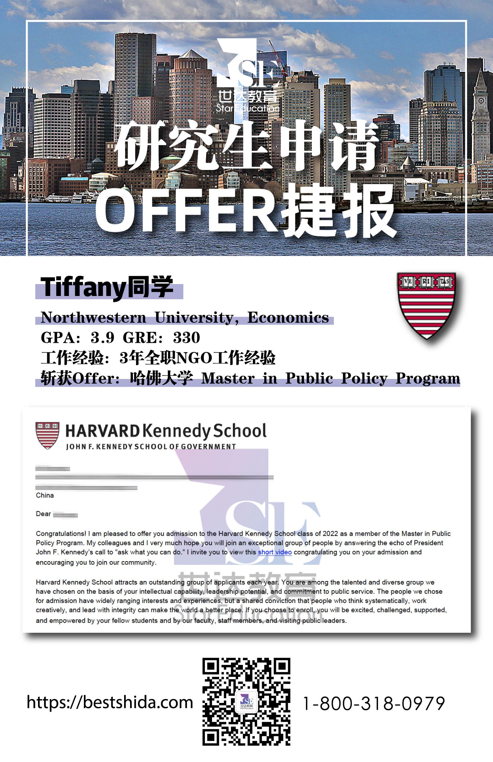 美国哈佛大学研究生offer - 成功案例