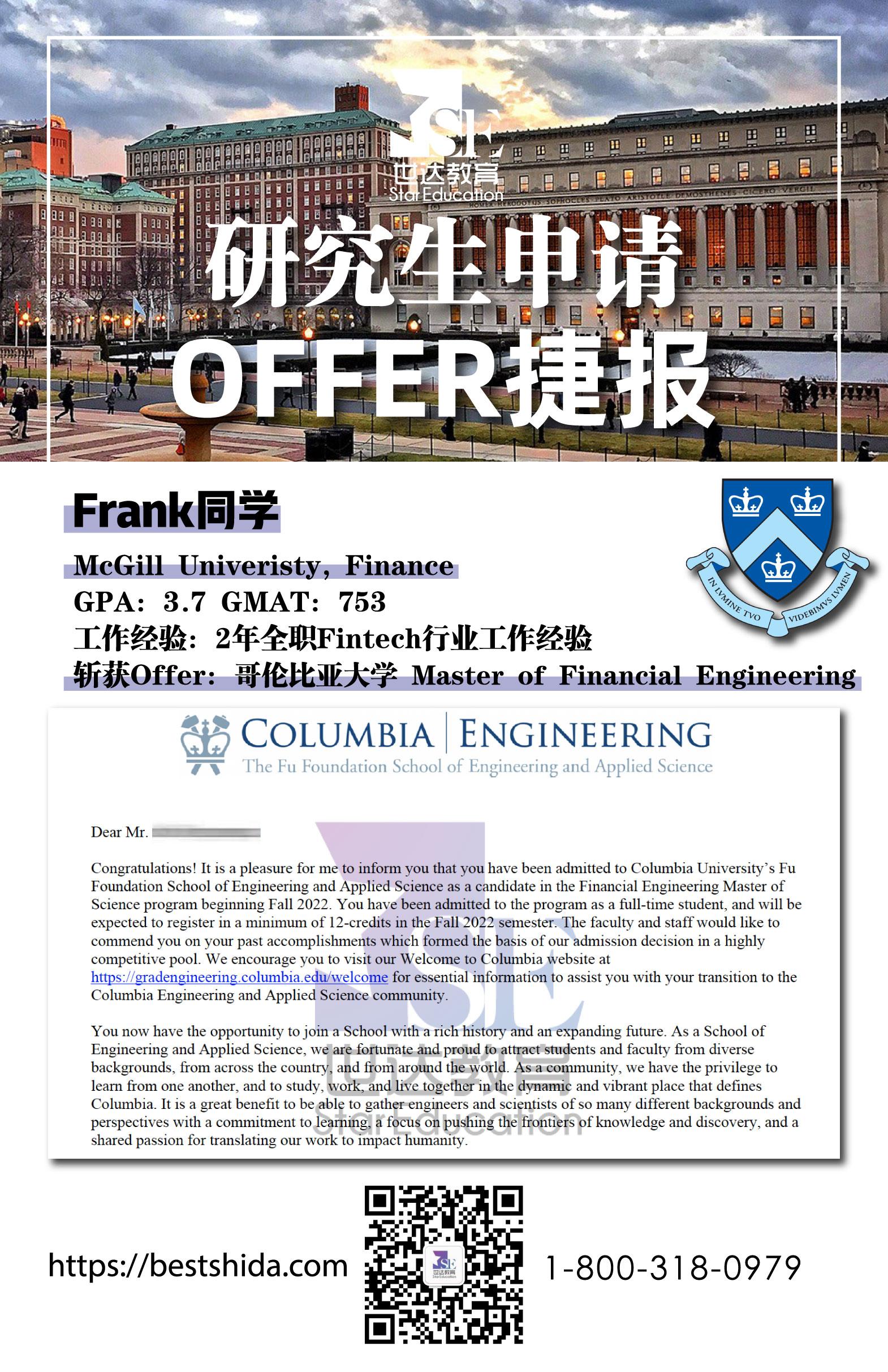美国哥伦比亚大学研究生offer - 成功案例