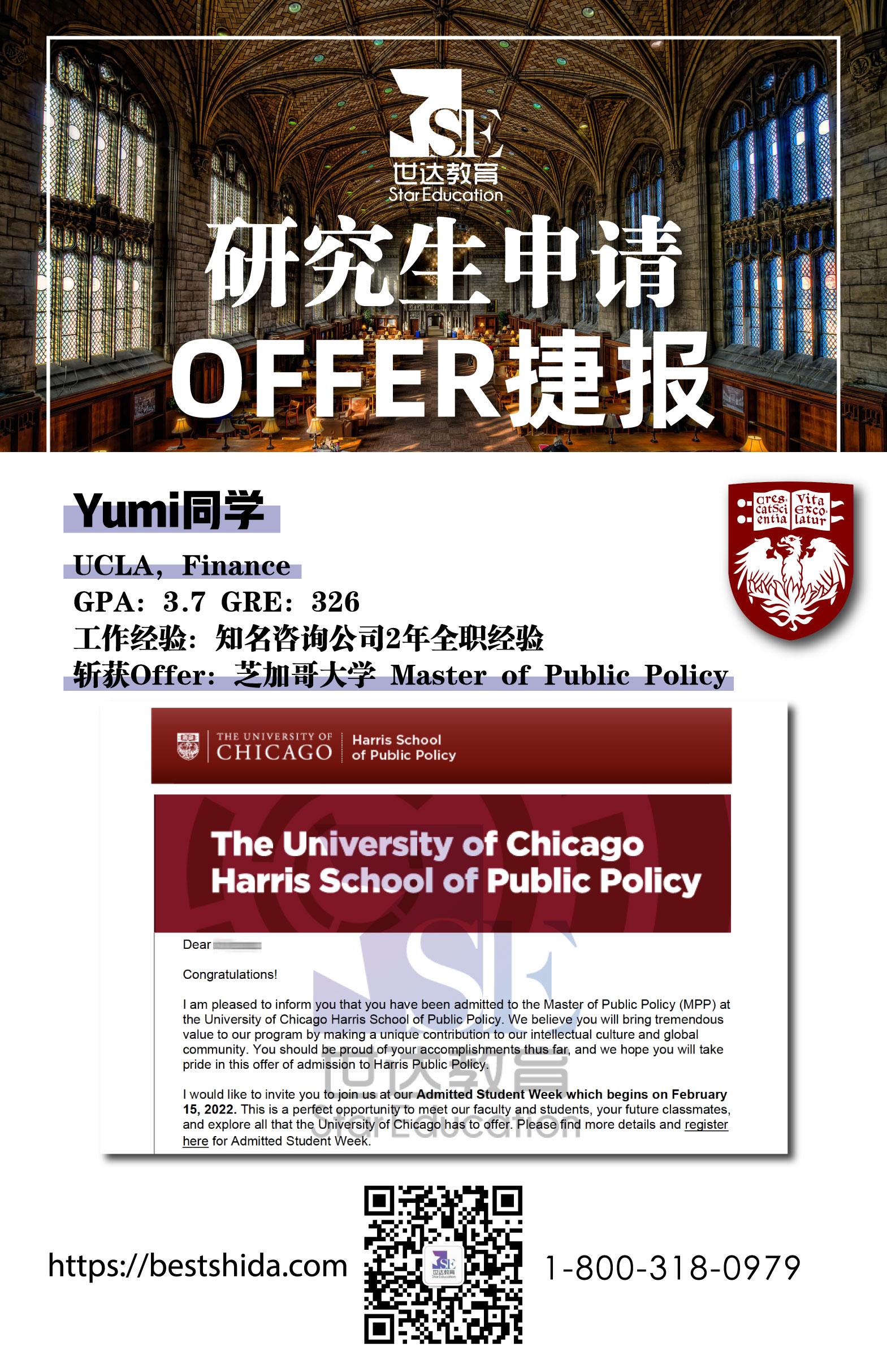 美国芝加哥大学研究生offer - 成功案例