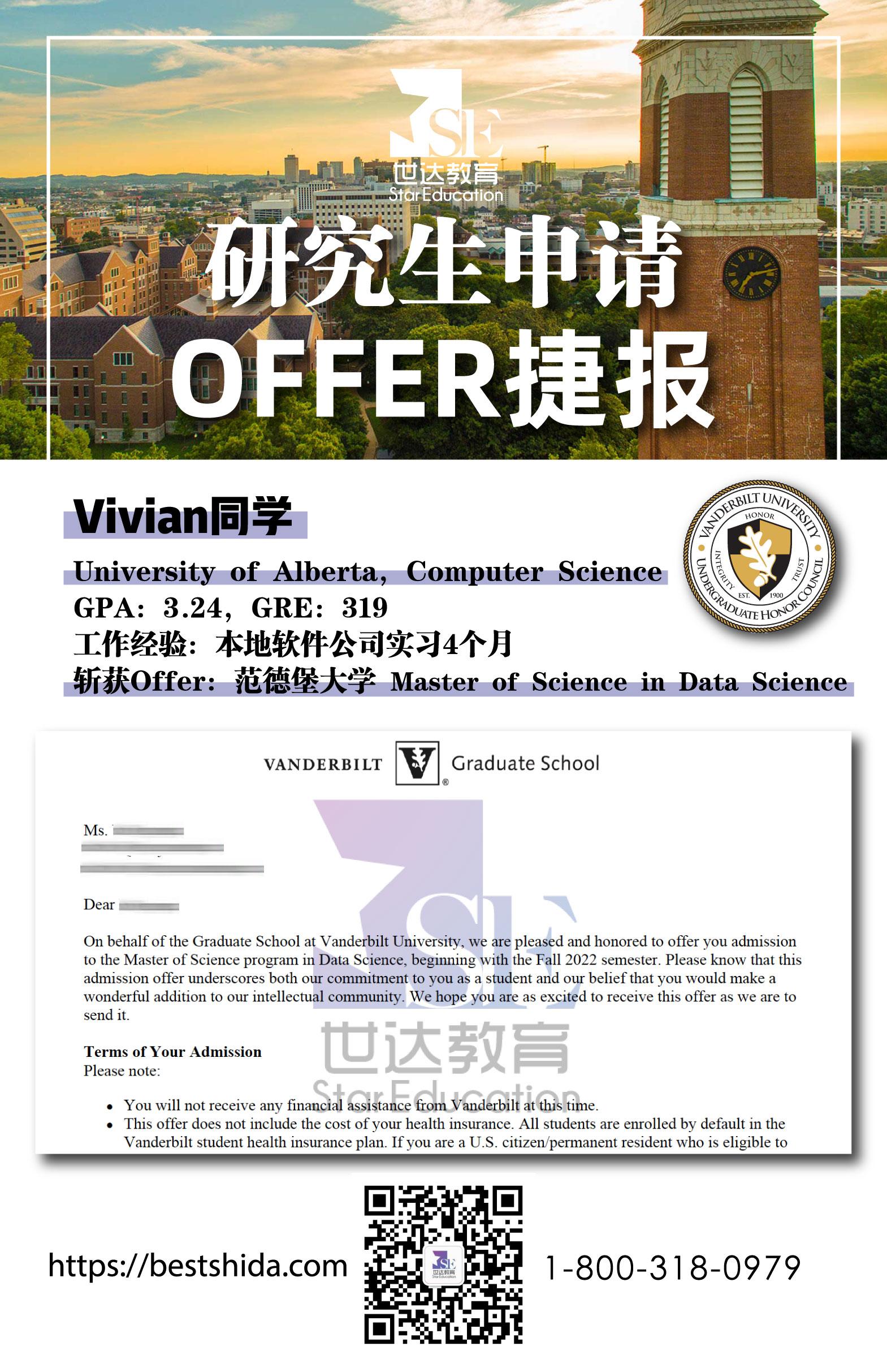 美国范德堡大学研究生offer - 成功案例